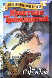 Боевая фантастика 2016 года книги